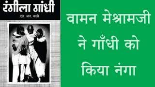 हरामखोर गांधी हमारे समाज का सबसे बड़ा दुश्मन था- Waman Meshram on 2nd Round Table Comfrance 1932