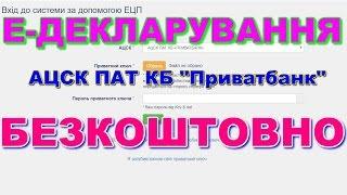 Е-декларація безкоштовним ЕЦП АЦСК ПАТ КБ ''Приватбанк'', ключ ЕЦП Прозоро