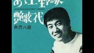 井沢八郎 - 星の夜北へ帰る