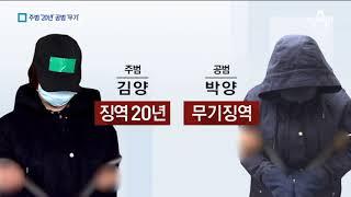 """""""20년·무기 징역""""…법원도 소녀들에 '무관용'"""