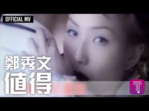 鄭秀文Sammi Cheng -《值得》Official MV (國)