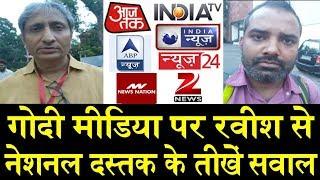 गोदी मीडिया पर रवीश कुमार का अबतक का सबसे बड़ा खुलासा / RAVISH KUMAR ON GODI MEDIA
