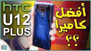 اتش تي سي يو 12 بلس HTC U12 Plus رسميا | المواصفات والسعر