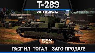 Т-28Э И ЛИЦО ЗЛОЕ, И ЖОПА БОЛЬШАЯ в War Thunder