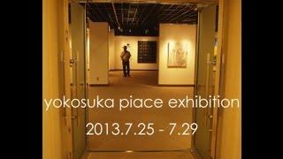 inart 永橋巖 第44回 ヨコスカ平和美術展 2013年7月25日(木)~7月29日...