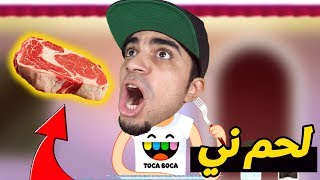 توكا بوكا : جربت اكل لحم ني 🤢 - بطني وجعني 😱 | Toca Boca