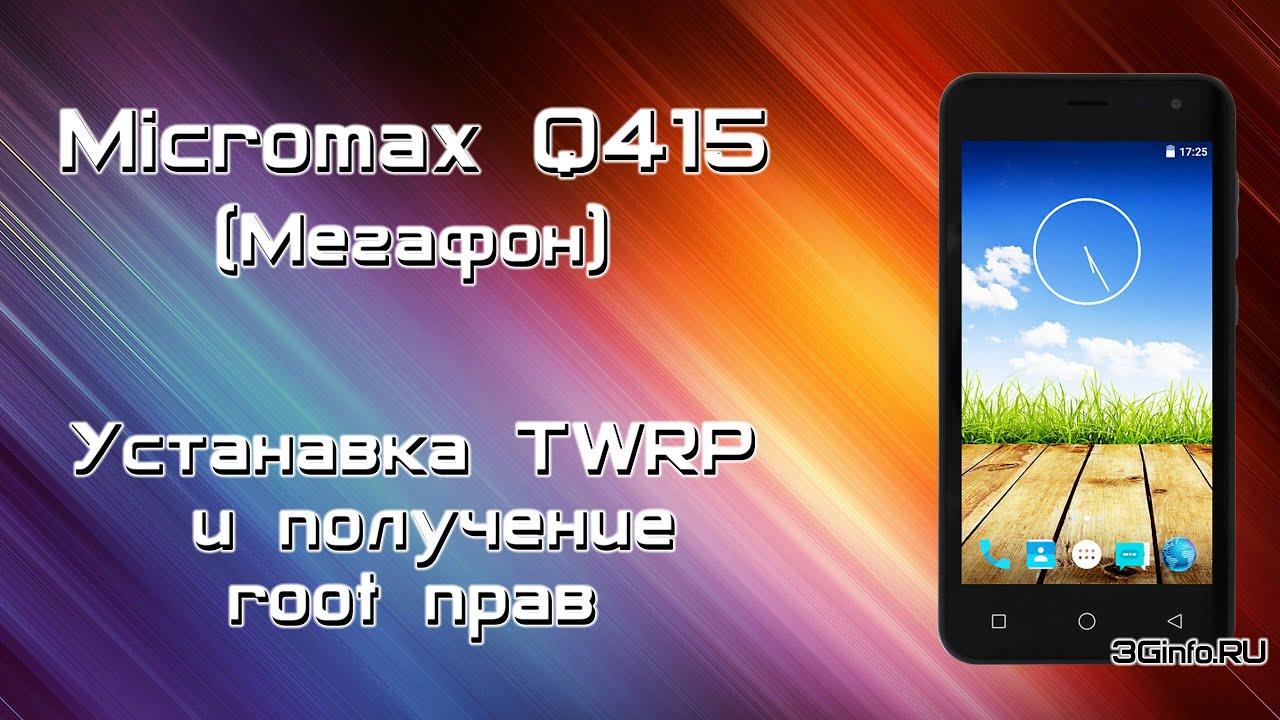 Micromax Q415  Устанавка TWRP и получение root прав by Антон Запорожец