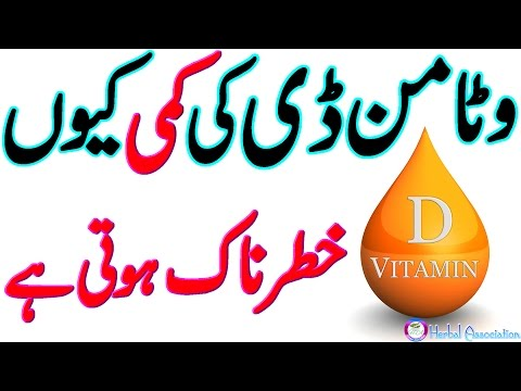 Vitamin D Ki Kami Se Hone Wali Beemariya in Urdu/Hindi.