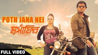 Poth Jana Nei - Tahsan | Musafir (2016) | Full Video Song | Arifin Shuvoo | Marjaan