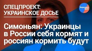 Зачем России украинцы?