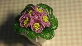 Фиалка из бисера. Violet beads.