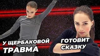 Щербакова получила травму Загитова показала тренировку Фигуристка прыгнула четверной тулуп