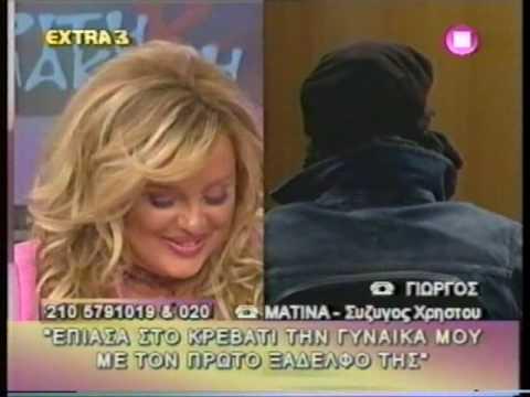 O Ilias apo to zeugari tis xronias sto EXTRA 3 ( tsakomos ) ΧΑΜΟΣ