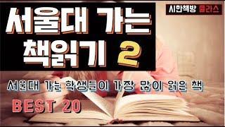 서울대 가는 학생들이 가장 많이 읽은 책 Best 20…