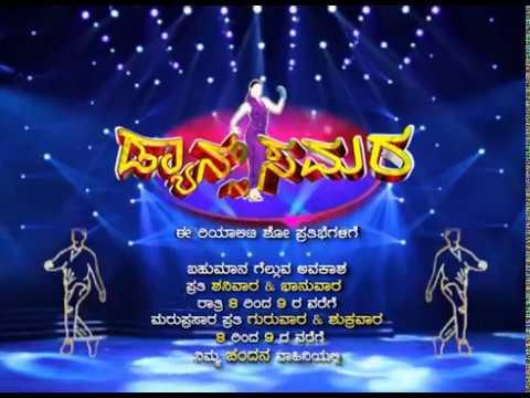 Dance Samara | Dance Reality Show | 06 & 07 Apr 2019 at 8:00 PM | DD Chandana | Promo