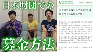 日本財団で寄付をさせていただきました。皆様も一緒に協力しませんか?