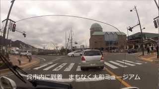 広島呉 大和ミュージアム 海上自衛隊呉史料館