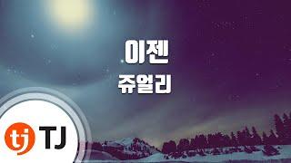 [TJ노래방] 이젠 - 쥬얼리(Jewelry) / TJ Karaoke
