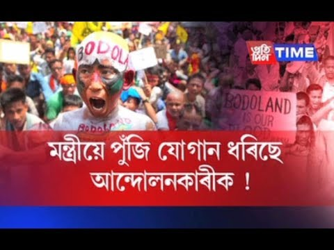 Ministers are funding Bodo protesters for separate Bodoland, alleges CONKORF