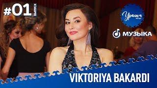Уралым/Музыка #01 | Viktoriya Bakardi (ТВ-передача башкир Челябинской области)