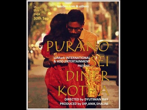 purano-sei-diner-kotha-||-official-full-movie-||-2016-||-full-hd-||-add-production