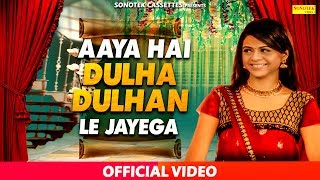 New Romantic Song 2018 : Aaya Hai Dulha Dulhan Le Jayega || Vinod Rathor, Sanjeevani Bhelnde