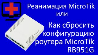 видео Сброс настроек Mikrotik
