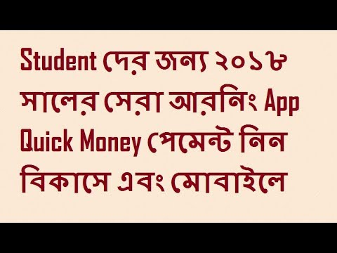 Best BD Earning App For Student in 2018 Quick Money [Must Watch]