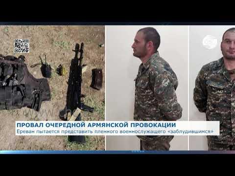 Ереван пытается представить плененного армянского лейтенанта «заблудившимся»