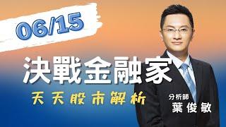 20210615 葉俊敏總顧問|豐銀投顧