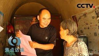 """《焦点访谈》 驻村第一书记 我们村的新""""当家人"""" 20190919   CCTV"""