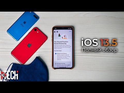 Что нового в iOS 13.5 финал! Стоит ли обновляться? Полный обзор прошивки для iPhone и iPad!