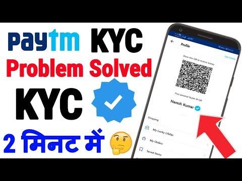 Paytm KYC kaise kare 2019 | Paytm KYC Problem Solution