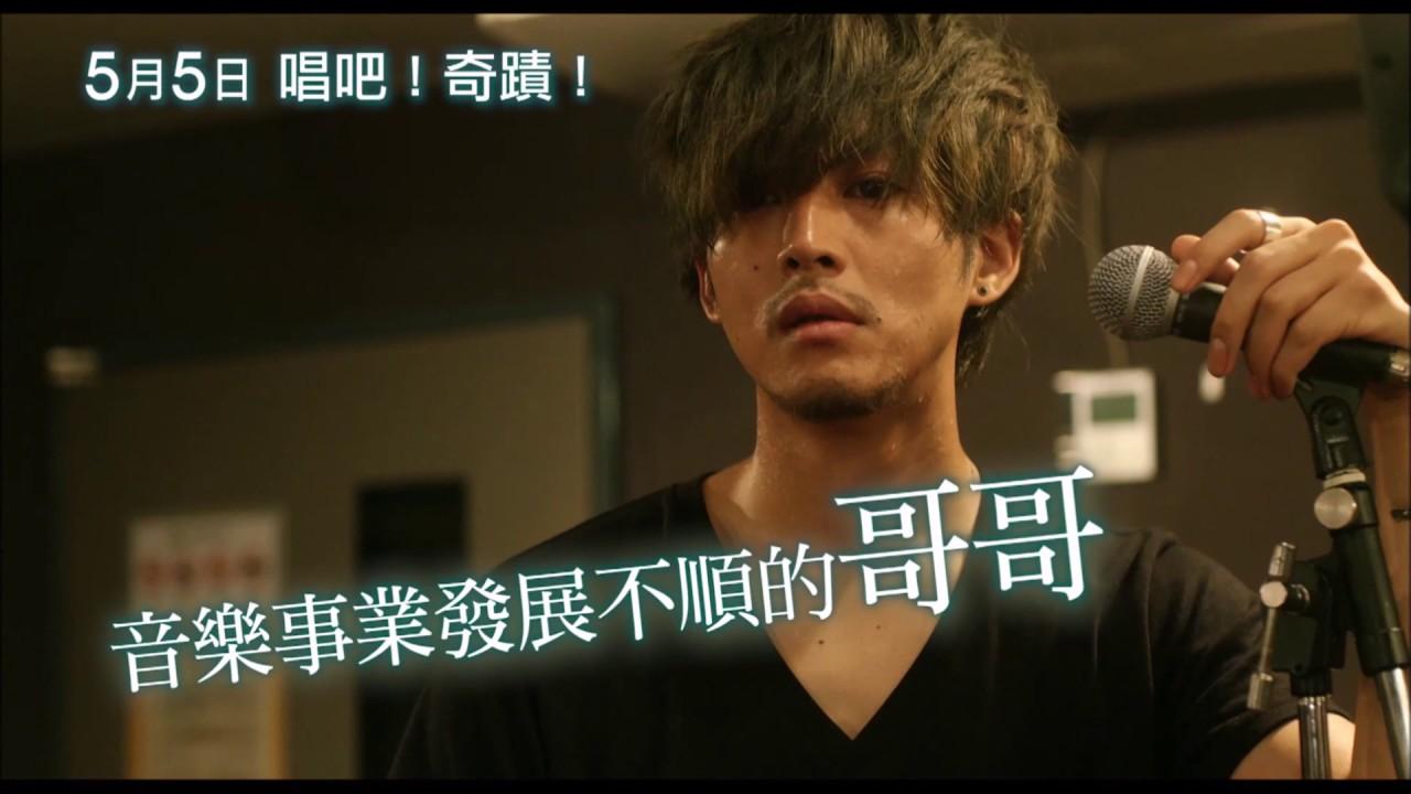 《唱吧!奇蹟!》 電影精彩預告 05/05熱血上映 x 茶湯會 - YouTube
