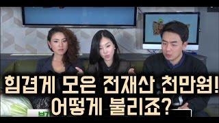 언니TV♥ 힘겹게 모은 전재산 천만원! 어떻게 불리죠? (feat: 부자언니 유수진) [김수영 장재열의 언니TV#25 ]