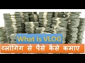 What is Vlog in Hindi and how to earn from using it | video blog