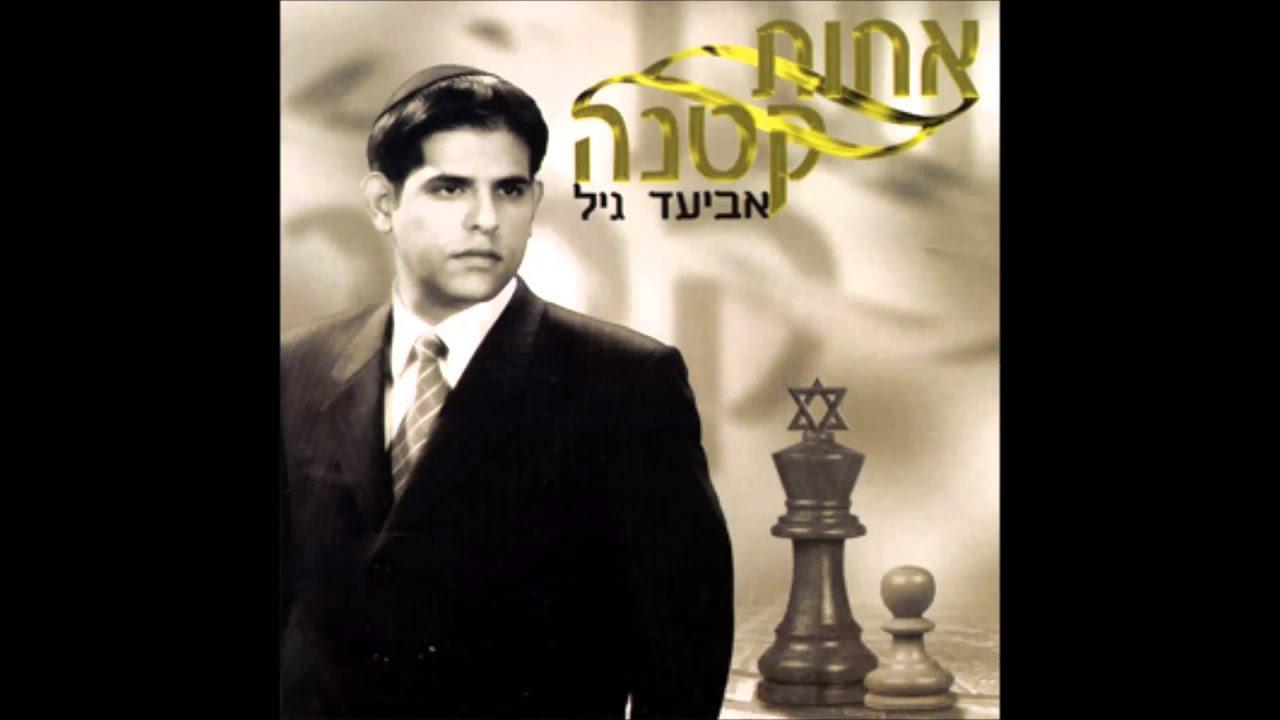 אביעד גיל - אלוקינו Aviad Gil