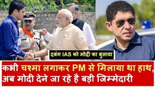 IAS Amit Kataria will go to Delhi from Bastar, Join the post of L&DO in New Delhi | Headlines India