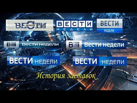 """История заставок программы """"Вести Недели"""" (Remastered)"""