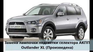 Outlander XL замена лампы подсветки селектора АКПП