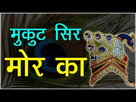 Mukut Sir Mor Ka मेरे चिट चोर का || Latest Krishna Bhajan || 2015 || Shree Devkinandan Thakur Ji