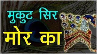Mukut Sir Mor Ka मेरे चिट चोर का    Latest Krishna Bhajan    2015    Shree Devkinandan Thakur Ji