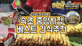 [속초맛집] 속초 중앙시장 : 꼭 먹어야할 간식 추천 …