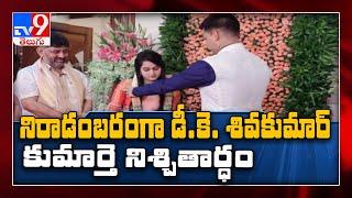 Sealed with a ritual : SM Krishna-DK  Shivakumar alliance - TV9