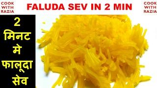 Falooda Sev Recipe in Hindi ! Falooda Ice Cream Recipe ! Homemade Faluda Recipe* CookWithRazia*