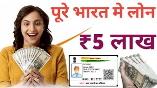 Instant personal loan// without paperwork personal loan//Aadhar card loan apply in india