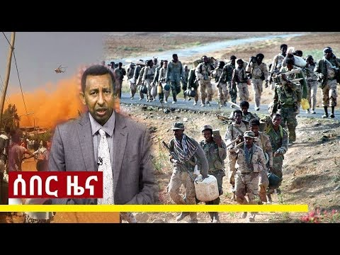 ESAT DC Daily Ethiopia news today December 26, 2018 - ESAT Breaking News | Ethiopia PM Dr Abiy Ahmed