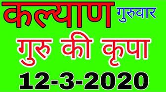 KALYAN MATKA 12/3/2020 | गुरू की कृपा | Luck satta matka trick | Sattamatka | कल्याण | Kalyan