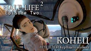 Half-Life 2: Episode Two - Серия 12 (КОНЕЦ. Непредвиденные Последствия )(Прохождение с комментарием и отсебятиной Курящего из окна... =-) Оригинальный Half-Life 2 в моем исполнении в..., 2016-08-31T04:31:34.000Z)
