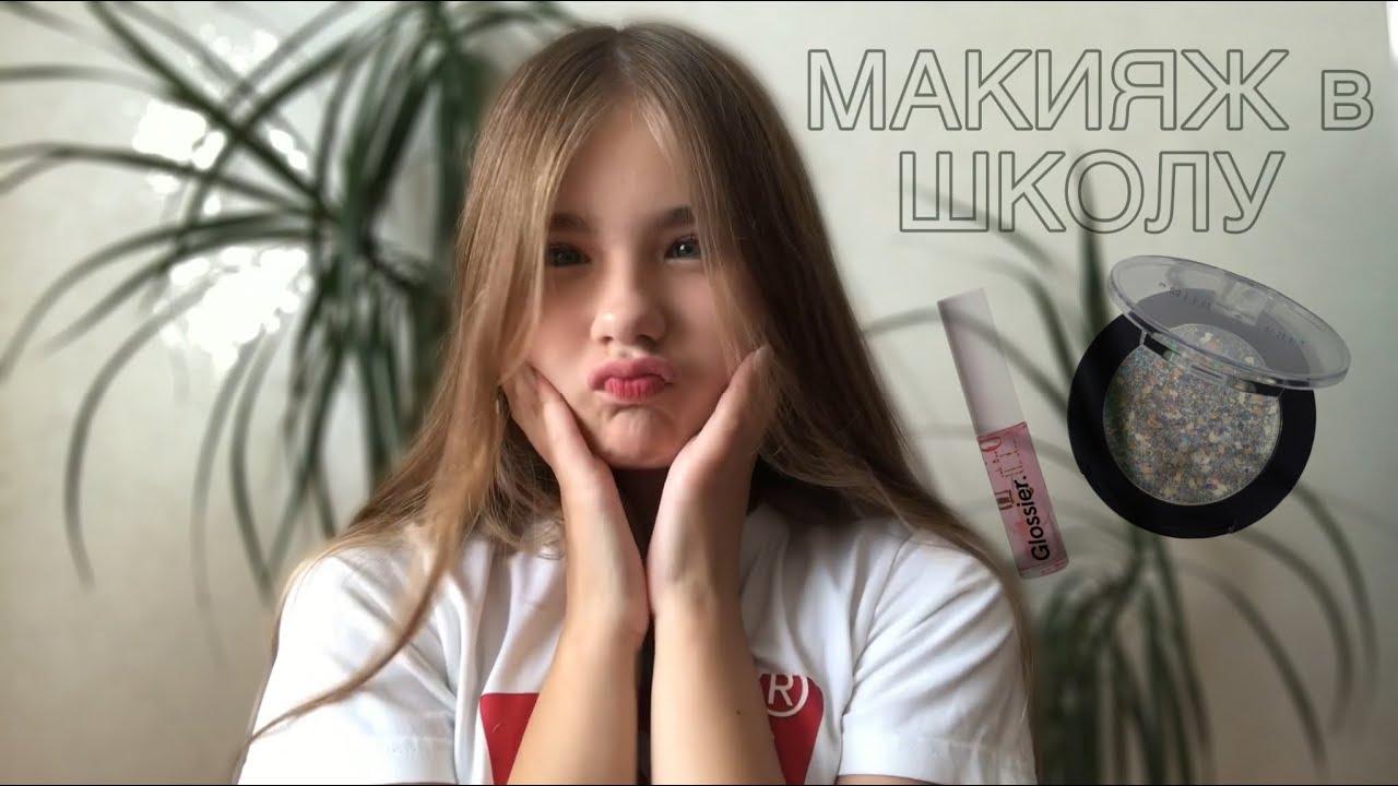 Back to school: МАКИЯЖ В ШКОЛУ